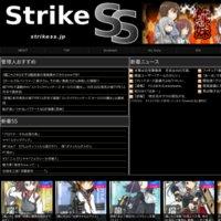 ストライク SS