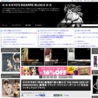 ☆☆☆KYO'S BIZARRE BLOG☆☆☆